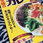 和レー屋 南船場ゴヤクラ - 【おまけ写真】今、大阪はカレーが熱い!