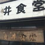 永井食堂 - 外観。
