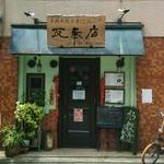 本格水餃子専門 瓦奉店 - 外観。小さな店で頑張ってやってらっしゃいます。
