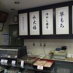 宮寺亀屋 - 店内