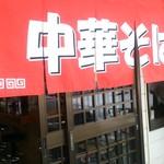 麺屋 晴レ - 暖簾