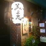 立ち呑み 美よ志 - 外観(立ち呑み店舗)