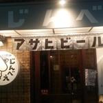 52464376 - 1606_じんべえ_店外観