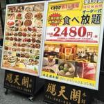 52464591 - 食べ放題メニュー