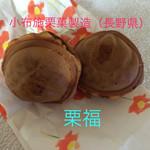 小布施栗菓製造 - 栗福