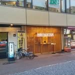 黒天丼 海老蔵 - 小田原駅東口から徒歩2分ほど。