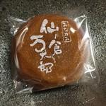 52466275 - 仙ノ倉万太郎