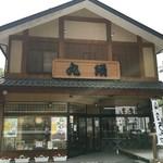 52466300 - みなかみ温泉 国道291号線沿いにある和菓子店です