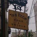 ティールーム 紅茶の森 - 看板です