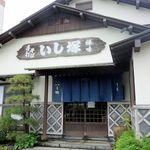 52469285 - いし塚(ファサード)