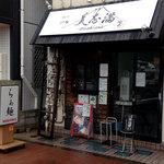 美志満 - お店の外観