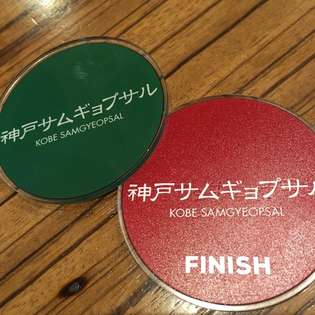 神戸サムギョプサル 六甲道店