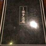 神屋流 博多道場 -