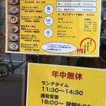 麺蔵 - ランチメニュー