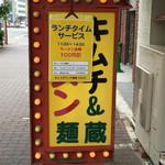 麺蔵 - 看板