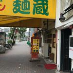 麺蔵 - お店