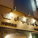 52477415 - たまに行くならこんな店は、アキバで名古屋メシの一つ、「味噌煮込みうどん」が楽しめる、「山本屋総本家 神田和泉店」です。