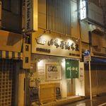 52477419 - 先日の梅雨が降りしきる夜に山本屋総本家神田和泉店に行ってきました。