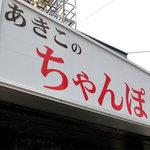 あきこのちゃんぽん - 長崎県佐世保市がルーツのお店なので、かなり期待。