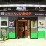 コメダ珈琲店 - 店の外観