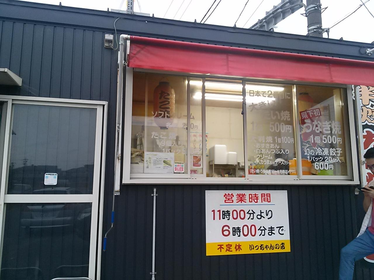 いっちゃんの店