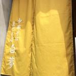 白夢 - 201606 白夢 暖簾
