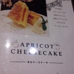KAKO - アプリコットチーズケーキのメニュー
