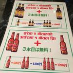 52488230 - モモお得なサービスビール