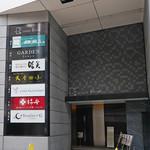 皆美 - GINZA gCUBEの10階