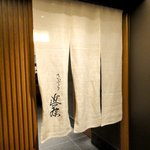 てんぷら 近藤 - '10/4月暖簾