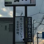 らーめん専門店 小川 -