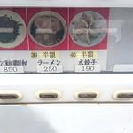 好味苑 - 好味苑 @本蓮沼 半額とお安いラーメンと水餃子