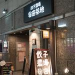 餃子酒場 秘密基地 - 2016.6 店舗外観