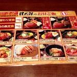 52494944 - ランチメニュー。日替わりの魚定食とハンバーグに付いた海老フライ、鮪丼もあるにはあるが、全体に肉系に寄っている印象。