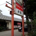 博多ラーメン 山桜 - 2016年6月19日(日) 店舗看板