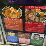 東京駅 斑鳩 - 人気メニュー一覧(^∇^)