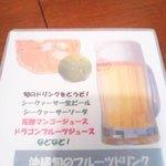 525405 - シークァーサー生ビール