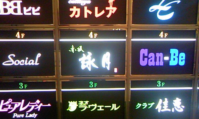 赤坂 詠月