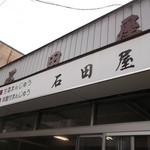 石田屋菓子店 - 味噌まんじゅうで有名なお店