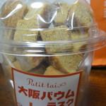パティ タイ エキマルシェ大阪店 - 大阪バームラスク・メープル648円