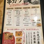 串カツ田中 - メニューブック【串カツ田中新宿三丁目店】