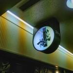 うどん棒 - 大阪駅ビルのうどんと言えばコチラ!