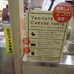 52503106 - 美味しいチーズタルトの食べ方紹介