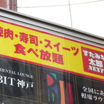 すたみな太郎NEXT - ビルの案内板