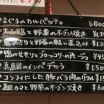 52510519 - 本日のおすすめメニュー