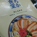 umichikashokudou -