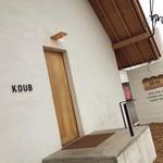 KOUB - お店入り口