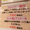 ぼく亭 豊山店
