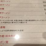 52520554 - 愛知県では佐野ラーメンを提供する春日飯店さんに佐野ラーメン820円を。