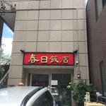 52520557 - 春日飯店さんは名古屋で只、一軒佐野ラーメンを提供されてます。